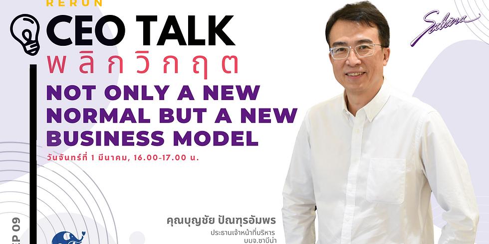 "(Rerun) CEO Talk พลิกวิกฤต EP 9 หัวข้อ ""Not only a new normal but a new business model"""