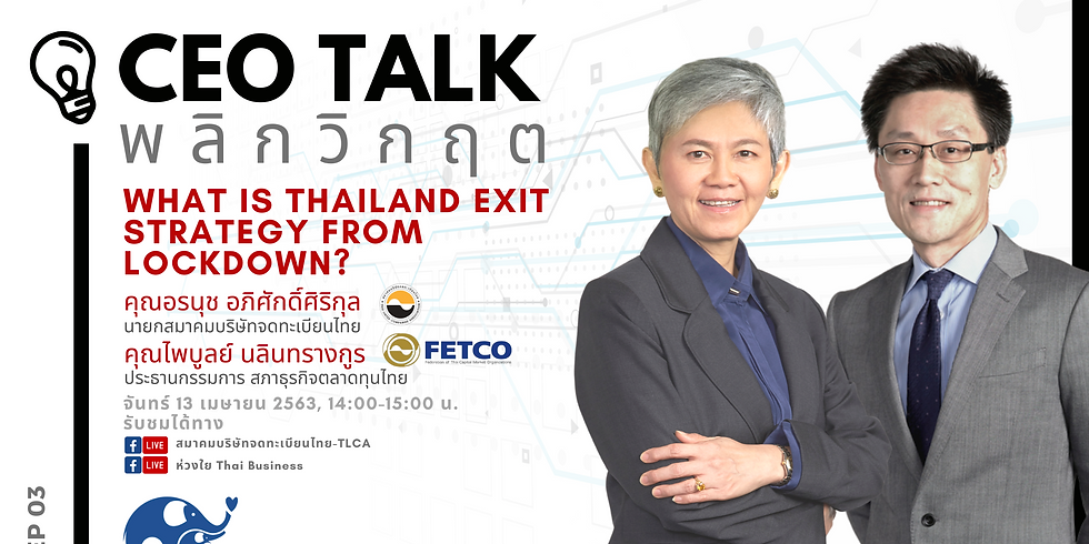 CEO Talk - What is Thailand Exit Strategy from Lockdown?