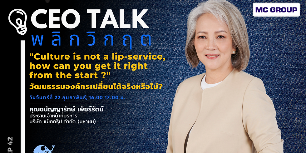 """CEO Talk พลิกวิกฤต EP42 """"Culture is not a lip-service , how can you get it right from the start ?"""""""