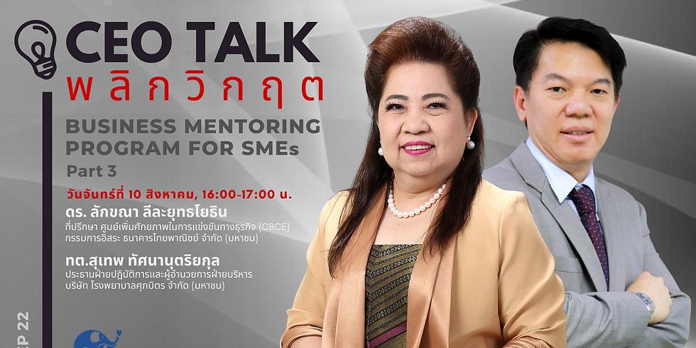 "CEO Talk พลิกวิกฤต EP22 l ""Business mentoring program for SMEs"" Part 3 ดร. ลักขณา ลีละยุทธโยธิน และ ดร.สุเทพ ทัศ"