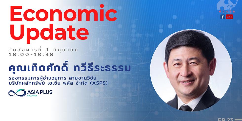 Economic Update EP 23  คุณเทิดศักดิ์ ทวีธีระธรรม