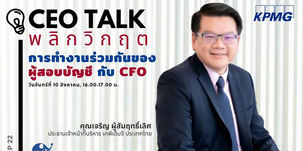 "CEO Talk พลิกวิกฤต EP 22 ""การทำงานร่วมกันของผู้สอบบัญชีกับ CFO"" คุณเจริญ ผู้สัมฤทธิ์เลิศ"