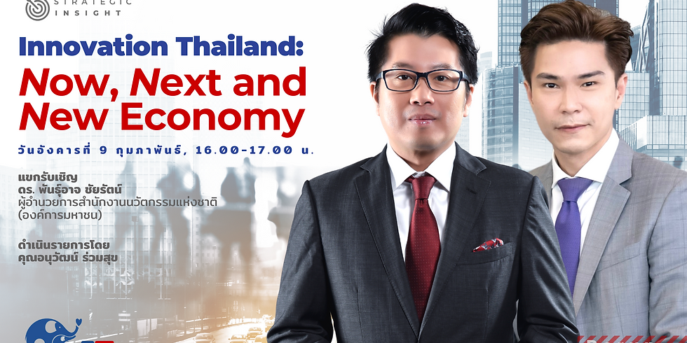 "(Rerun) รายการ Strategic Insight หัวข้อ ""Innovation Thailand: Now, Next, and New Economy"""