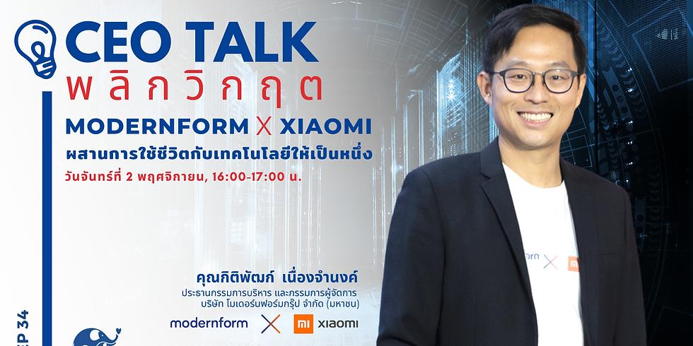 "CEO Talk พลิกวิกฤต EP34 l  ""Modernform x Xiaomi ผสานการใช้ชีวิตกับเทคโนโลยีให้เป็นหนึ่ง"""