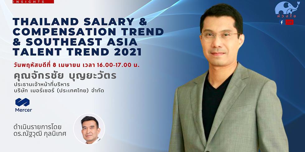 """ห่วงใย Insight  """"Thailand Salary & Compensation Trend & Southeast Asia Talent Trend 2021"""""""