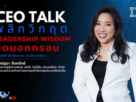 Leadership Wisdom: คิดนอกกรอบ
