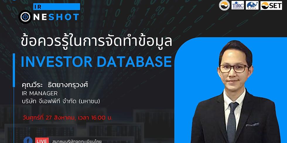 "IR One Shot หัวข้อ ""ข้อควรรู้ในการจัดทำข้อมูล Investor Database"""