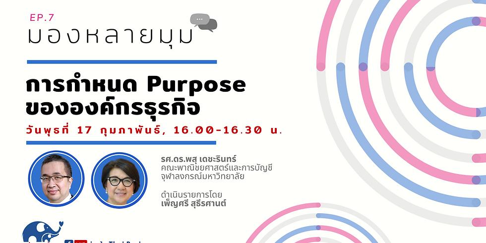 """รายการ มองหลายมุม EP7 หัวข้อ """"การกำหนด Purpose ขององค์กรธุรกิจ """""""