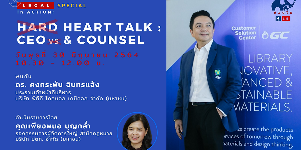 Legal in Action EP40 หัวข้อ : Hard Heart Talk : CEO vs & Counsel