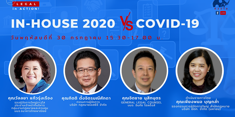 """Legal in Action EP16 """"In-house 2020 vs Covid-19"""""""