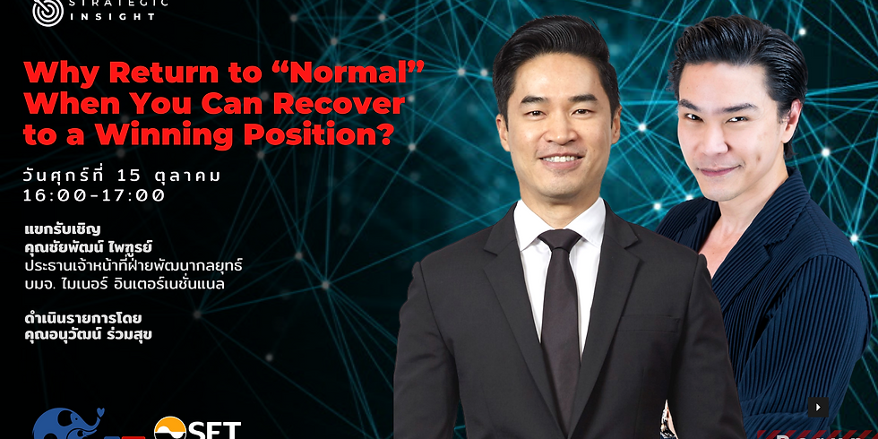 """Rerun รายการ Strategic Insight EP 1 : """"Why Return to """"Normal"""" When You Can Recover to a Winning Posit"""