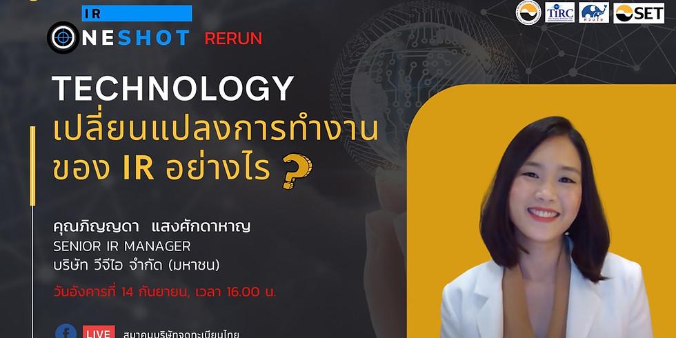 """Rerun IR One Shot """"Technology เปลี่ยนแปลงการทำงานของ IR อย่างไร?"""""""