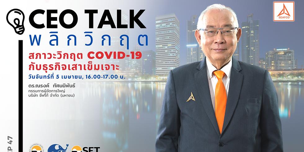 "CEO Talk พลิกวิกฤต EP47  หัวข้อ  ""สภาวะวิกฤต COVID-19 กับธุรกิจเสาเข็มเจาะ"""