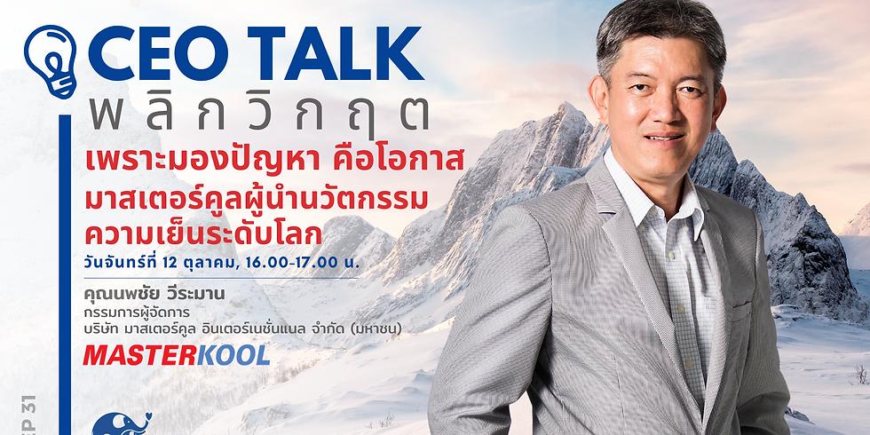 CEO Talk พลิกวิกฤต EP31 l คุณนพชัย วีระมาน