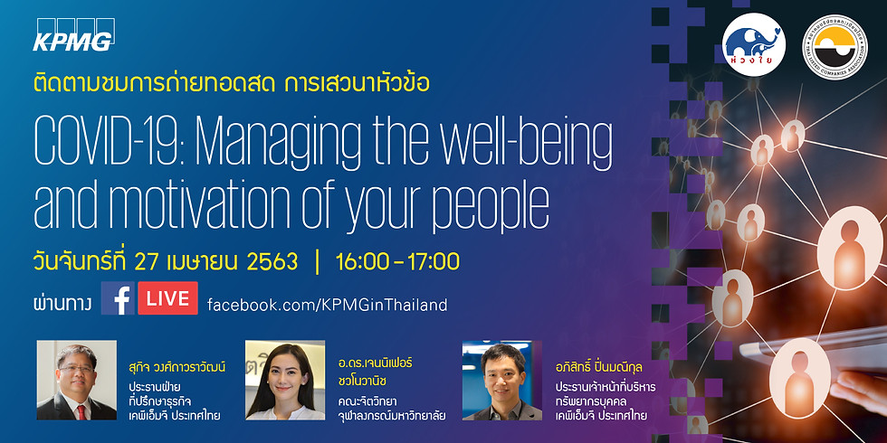 """KPMG Live """"COVID-19: Managing the well-being and motivation of your people"""""""