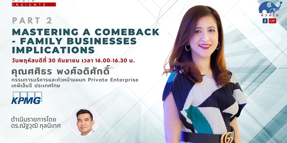 """Rerun ห่วงใย Insights """"Mastering a comeback - Family Businesses Implications"""" (Part 2)"""