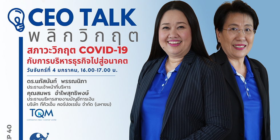 """CEO Talk พลิกวิกฤต EP40 """"สภาวะวิกฤต COVID-19 กับการบริหารธุรกิจไปสู่อนาคต"""""""