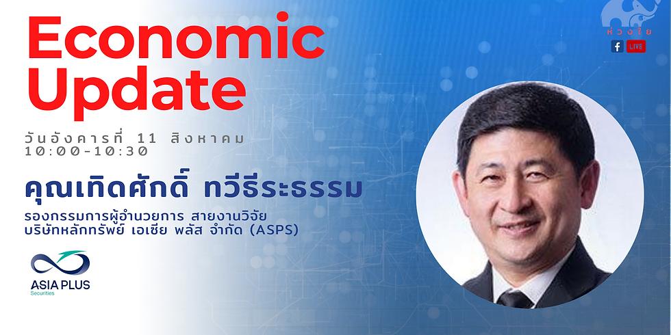 Economic Update EP8 l คุณเทิดศักดิ์ ทวีธีระธรรม