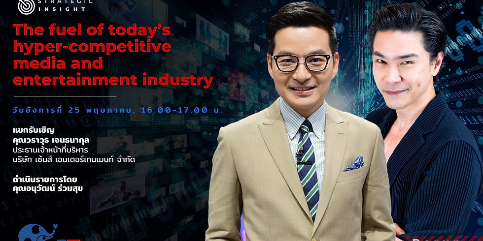 """(Rerun)  รายการ Strategic Insight หัวข้อ """"The fuel of today's hyper-competitive media and entertainment industry"""""""