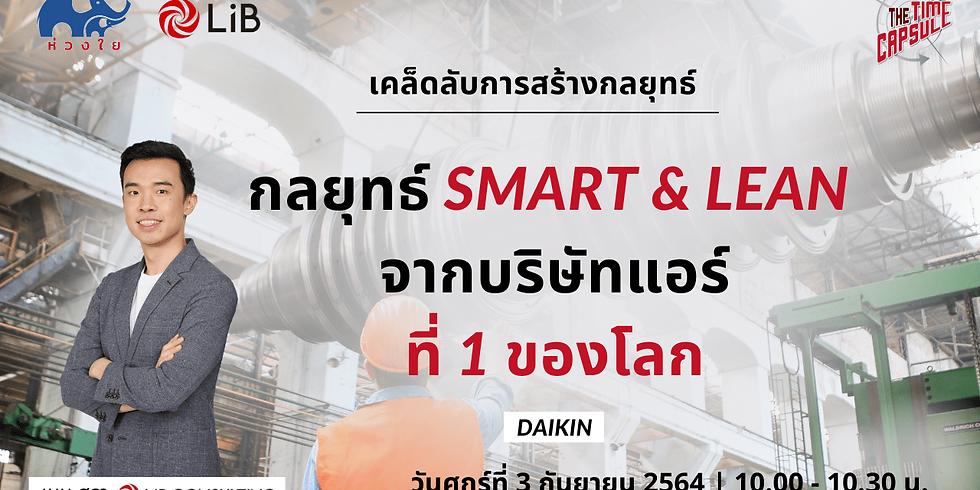 "LiB ""กลยุทธ์ Smart & Lean ที่ทำให้ Daikin เป็นเครื่องปรับอากาศเบอร์ 1 ของโลก"""