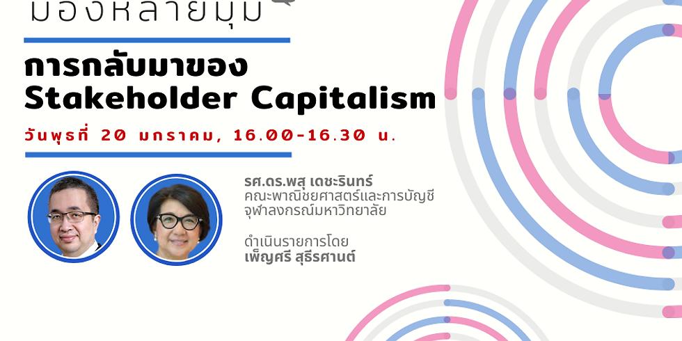 """มองหลายมุม EP5 """"การกลับมาของ Stakeholder Capitalism"""""""
