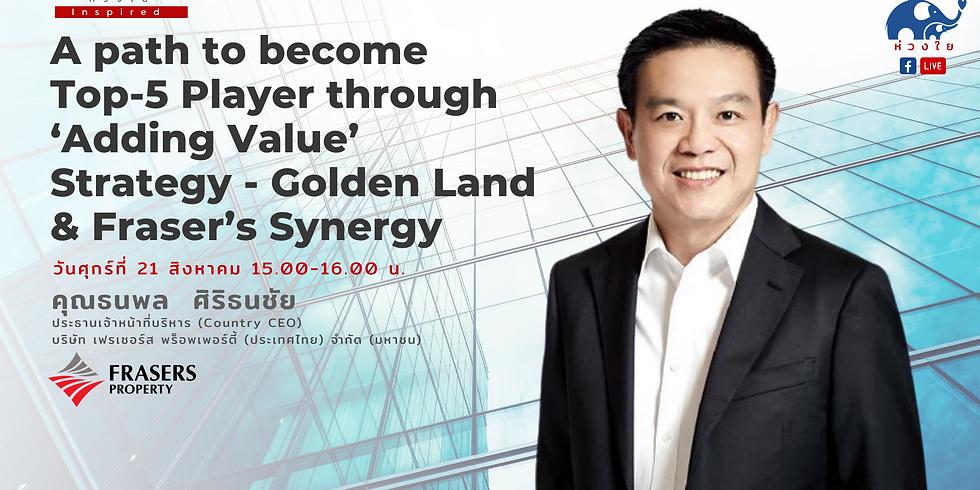 """""""ห่วงใย Inspried"""" หัวข้อ """"A path to become Top-5 Player through 'Adding Value' Strategy - Golden Land & Fraser's Synergy"""