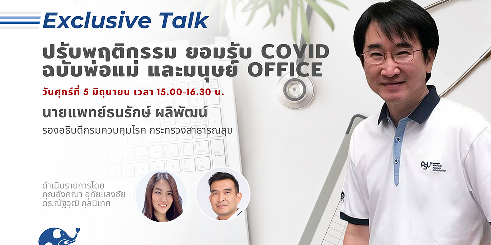 "Exclusive Talk ""ปรับพฤติกรรม ยอมรับ COVID ฉบับพ่อแม่ และมนุษย์ office"""