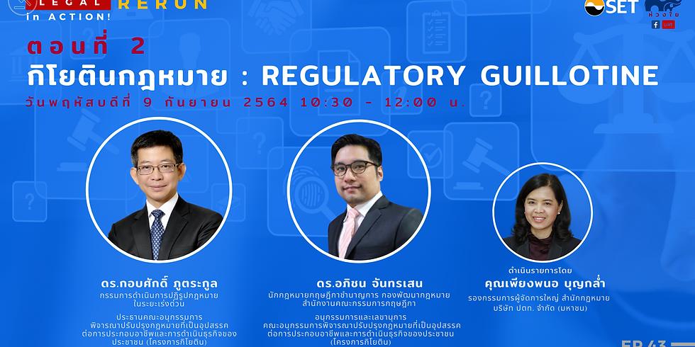 Rerun Legal in Action EP43 หัวข้อ : กิโยตินกฎหมาย : REGULATORY GUILLOTINE (ตอนที่ 2)