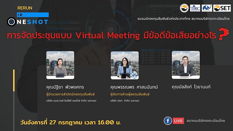 "(Rerun) IR One Shot หัวข้อ ""การจัดประชุมแบบ Virtual Meeting มีข้อดีข้อเสียอย่างไร?"""