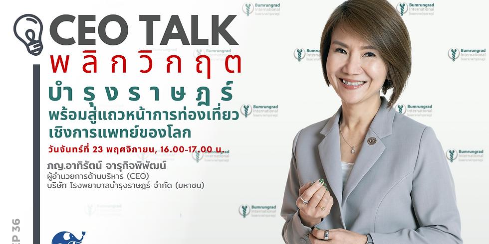 """CEO Talk พลิกวิกฤต EP36 l """"บำรุงราษฎร์ พร้อมสู่แถวหน้าการท่องเที่ยวเชิงการแพทย์ของโลก"""""""
