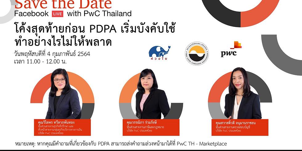 "PwC Thailand ร่วมกับสมาคมบริษัทจดทะเบียนไทย จัด Facebook Live หัวข้อ ""โค้งสุดท้ายก่อน PDPA เริ่มบังคับใช้ ทำอย่างไรไม่ให"