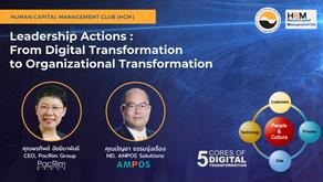 """Leadership Actions: From Digital Transformation to Organizational Transformation"""