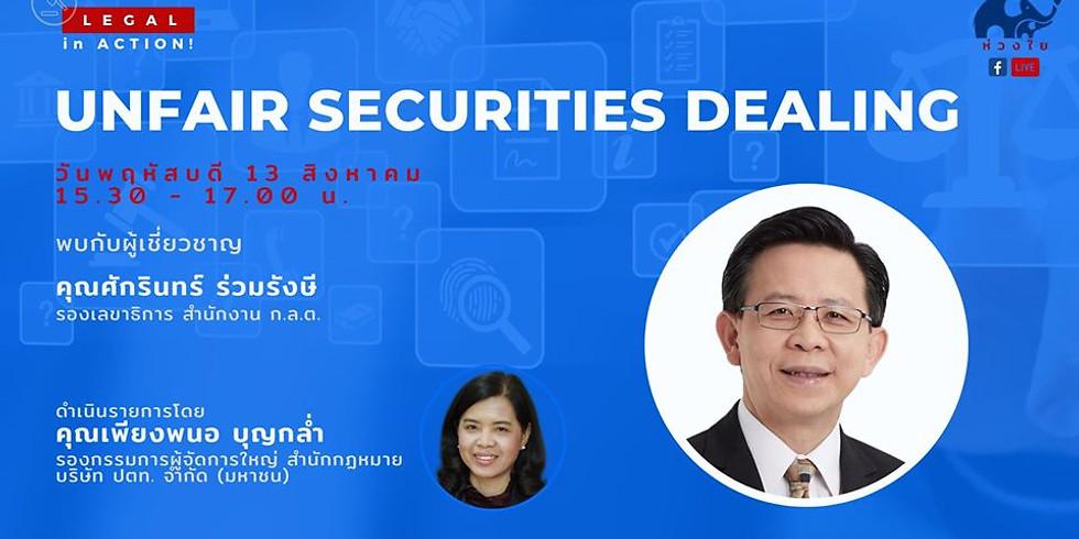 "Legal in Action EP18 l ""Unfair Securities Dealing"""