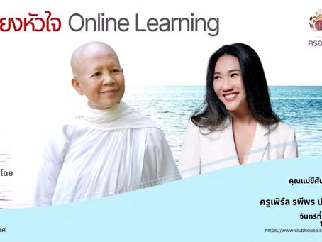 ฟังเสียงหัวใจ Online Learning