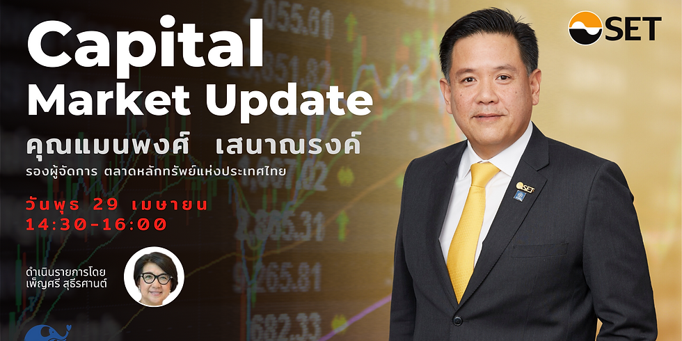 Capital Market Update