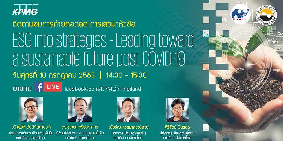 "KPMG Live ""ESG into strategies - Leading toward a sustainable future post COVID-19"""