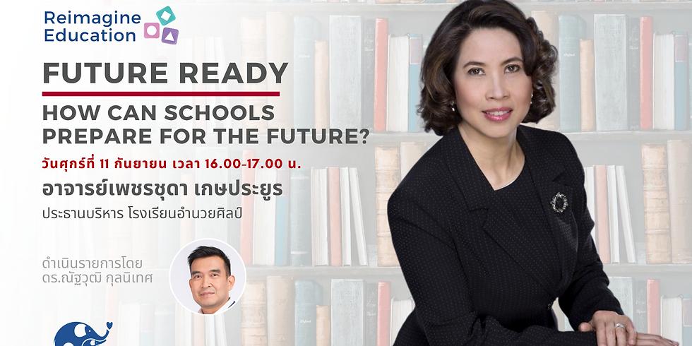 "Reimagine Education: ""Future Ready – How can schools prepare for the future?"" อ.เพชรชุดา เกษประยูร"