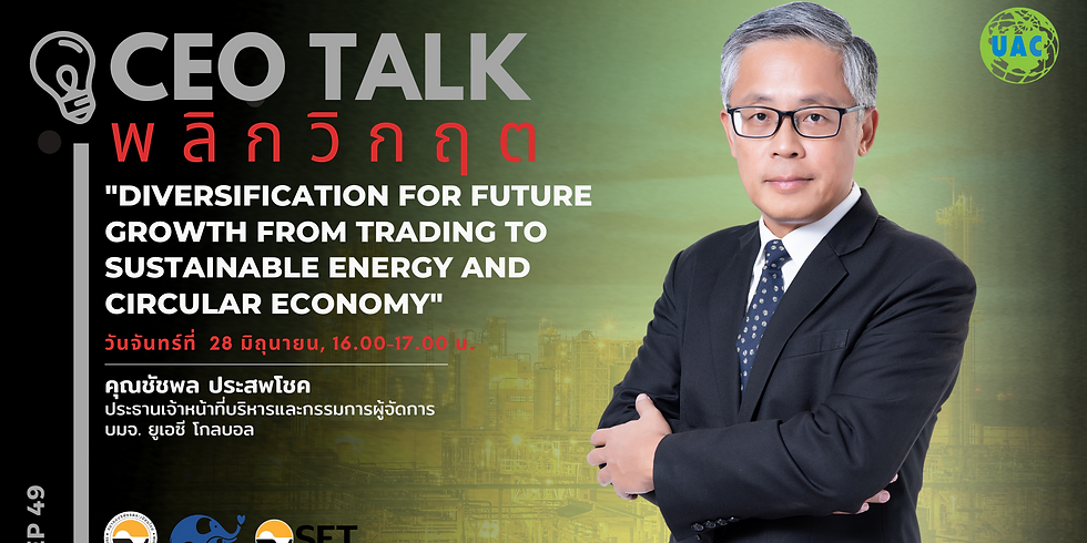 """CEO Talk พลิกวิกฤต EP 49 """"Diversification for Future Growth from Trading to Sustainable Energy and Circular Economy"""""""