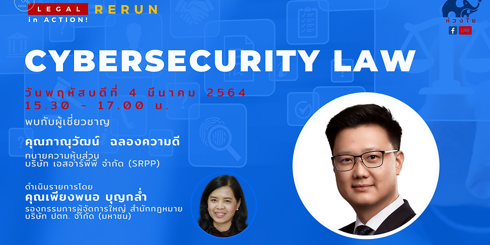 """(Rerun) Legal in Action EP26 หัวข้อ """"Cybersecurity Law"""""""
