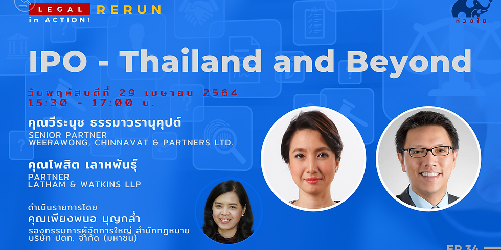"""(Rerun) Legal in action EP34 """" IPO-Thailand and Beyond"""""""