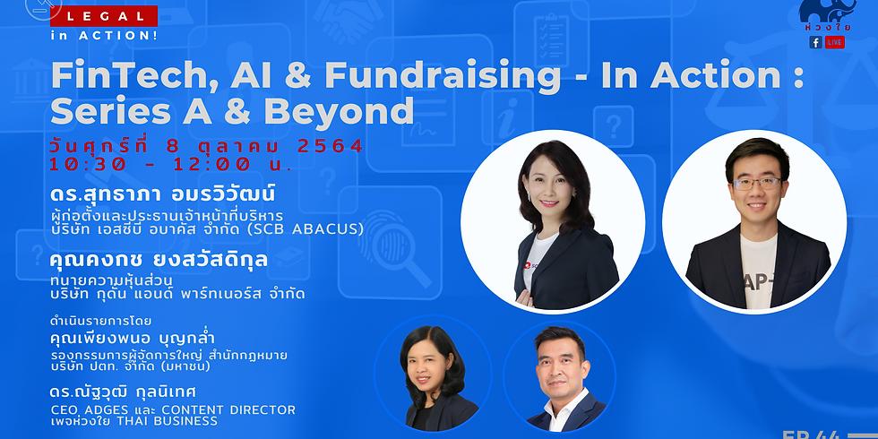 รายการ Legal In Action EP.44 หัวข้อ FinTech, AI & Fundraising - In Action : Series A & Beyond