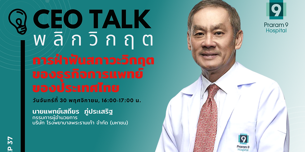 "CEO Talk พลิกวิกฤต EP37 l ""การฝ่าฟันสภาวะวิกฤตของธุรกิจการแพทย์ของประเทศไทย"""