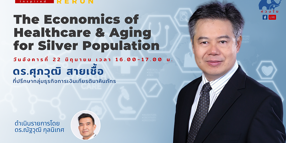 """(Rerun) ห่วงใย Inspired หัวข้อ """"The Economics of Healthcare & Aging for Silver Population"""""""