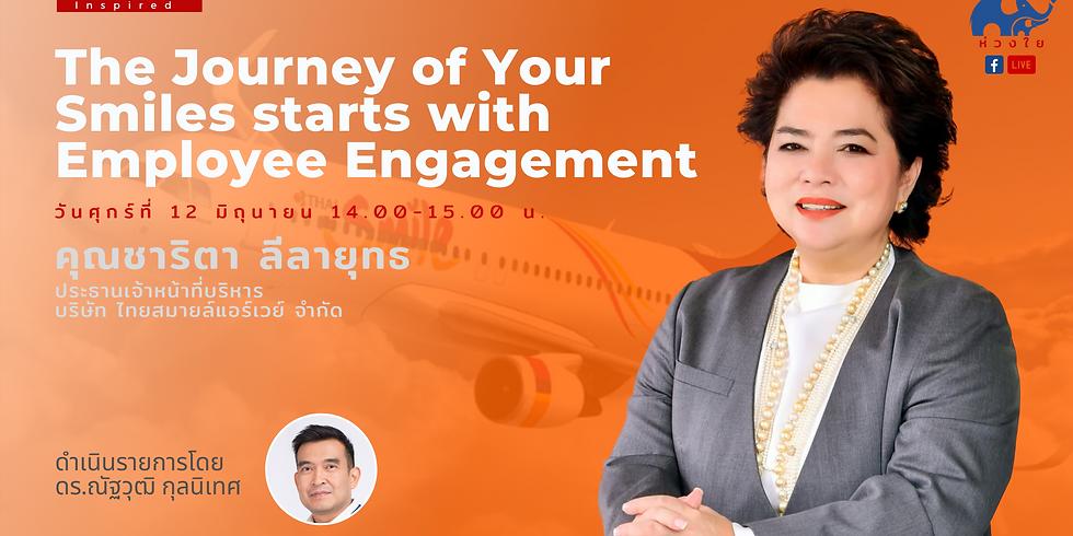"""ห่วงใย Inspired """"The Journey of Your Smiles starts with Employee Engagement"""" คุณชาริตา ลีลายุทธ"""
