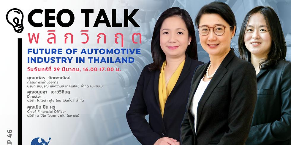"CEO Talk พลิกวิกฤต หัวข้อ ""Future of Automotive Industry in Thailand"""