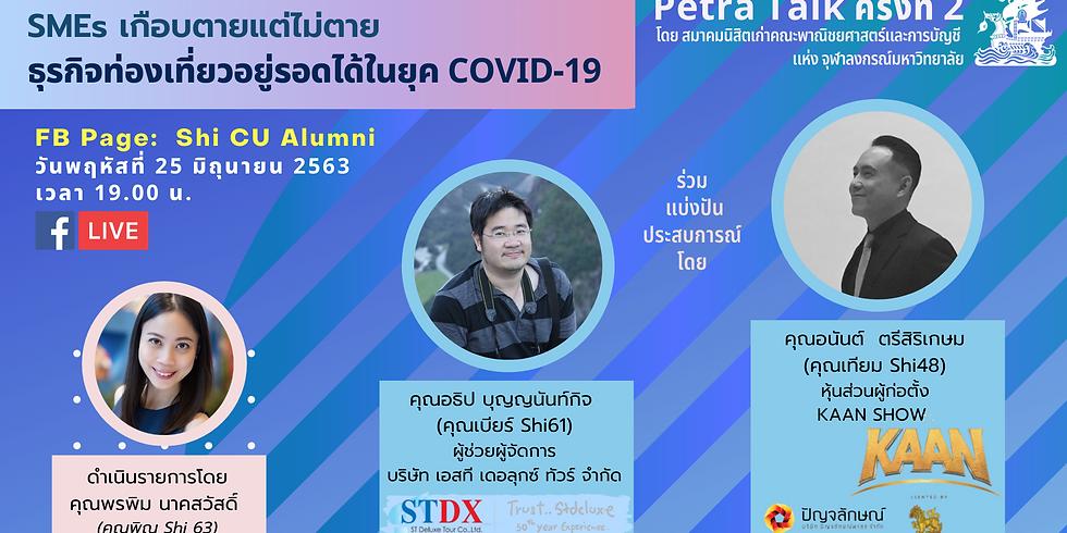"""Petra Talk ครั้งที่ 2  หัวข้อ """"SMEs เกือบตายแต่ไม่ตาย ธุรกิจท่องเที่ยวอยู่รอดได้ในยุค Covid-19"""""""