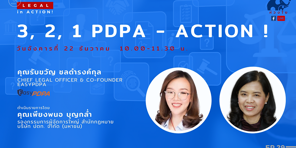 """Legal in Action EP29 l """"3, 2, 1 PDPA- Action !"""""""