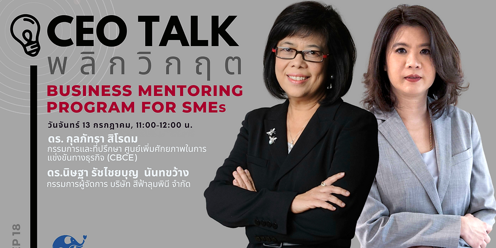 "CEO Talk พลิกวิกฤต EP18 l ""Business mentoring program for SMEs"""