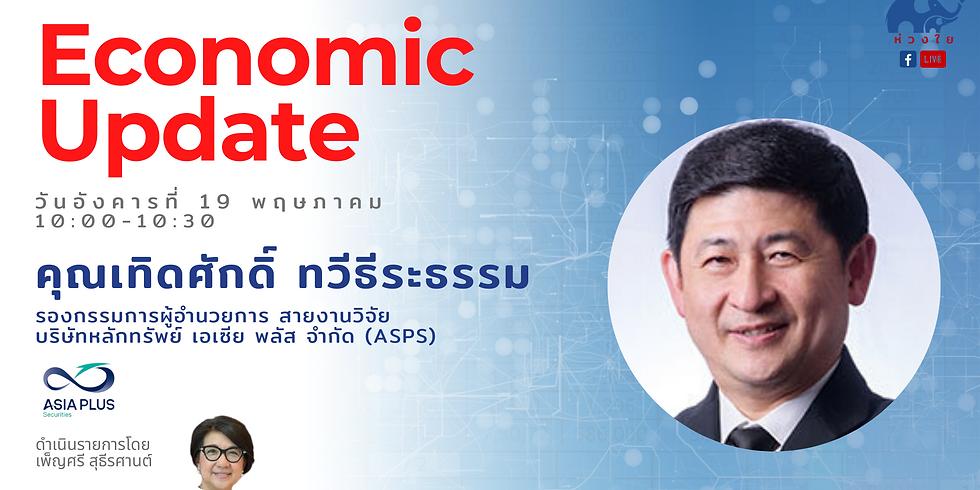 Economic Update EP.3 l คุณเทิดศักดิ์ ทวีธีระธรรม