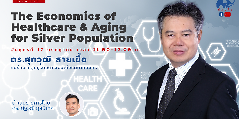 """ห่วงใย Inspired """"The Economics of Healthcare & Aging for Silver Population"""" ดร.ศุภวุฒิ สายเชื้อ"""